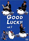 「GOOD LUCK!!」DVD-BOX