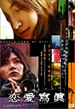 DVD「恋愛寫眞 Collage of Our Life」