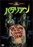 バタリアンThe Return of the Living Dead
