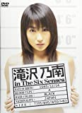 滝沢乃南 in The Six Senses