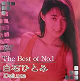 The Best of No.1 白石ひとみ Deluxe