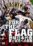 FOR THE FLAG 野球日本代表 夢と栄光への挑戦