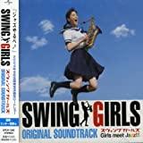 映画「スウィングガールズ」オリジナル・サウンドトラック