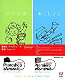 Adobe Photoshop Elements 3.0 plus Adobe Premiere Elements 日本語版 Windows版 乗換え・アップグレード専用パッケージ