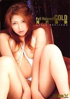 Full Volume! GOLD 滝沢優奈