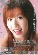 Spermania VOL.6 持田ゆき