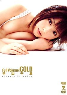 Full Volume! GOLD 平山千里