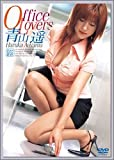 青山遥 Office Lovers