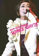 2005★GOD Presents ROMANCE GRAY 35