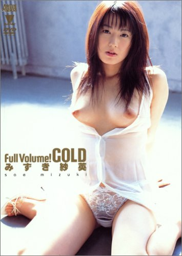 Full Volume!GOLD みずき紗英