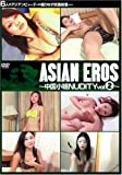 ASIAN EROS~中国小姐NUDITY Vol.2~