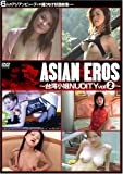 ASIAN EROS~台湾小姐NUDITY Vol.2~