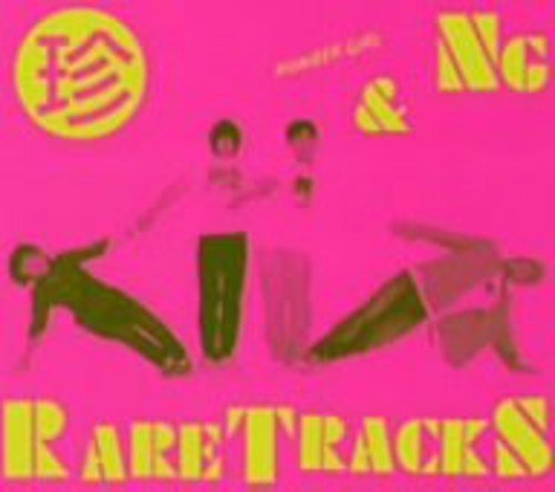 OMOIDE IN MY HEAD4 珍 NG & RARE TRACKS(初回生産限定盤)