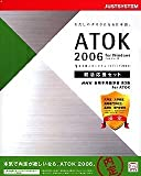 「ATOK 2006 for Windows 就活応援セット」