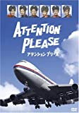 「ATTENTION PLEASE アテンション プリーズ」