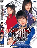 Faith/stay knight