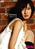 松本まりか DVD Girl's Vol.1 【My Graduation】