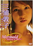 三浦敦子 Mermaid~Making of SKIN
