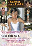 Asian Cafe Vol.6 マイ13歳