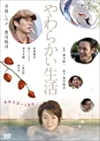 DVD「やわらかい生活」出演:寺島しのぶ, 豊川悦司, 妻夫木聡