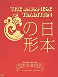 THE JAPANESE TRADITION ~日本の形~ [DVD]