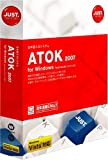 「ATOK 2007 for Windows」