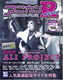 アニカンR MUSIC Vol.1 ALI PROJECT