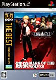 餓狼 MARK OF THE WOLVES 廉価版