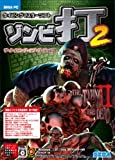 PC 版 THE TYPING OF THE DEAD II