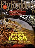 Fly Rodders (フライロッダーズ) 2008年 11月号 [雑誌]