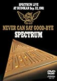 SPECTRUM LIVE AT BUDOKAN Sep.22,1981 NEVER CAN SAY GOOD-BYE [DVD]
