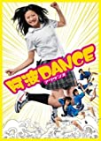 阿波DANCE[DVD](Amazon)