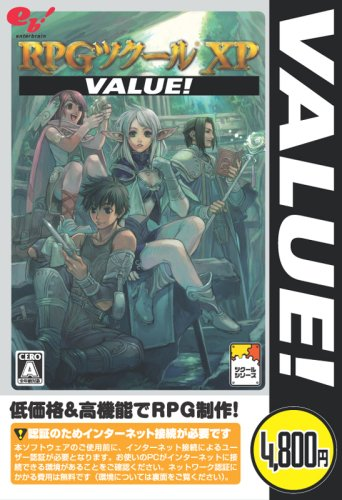 RPGツクールXP VALUE!