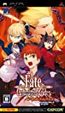 Fate/unlimited codes PORTABLE(フェイト/アンリミテッドコード ポータブル)