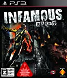 INFAMOUS 悪名高き男