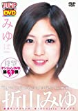 WEEKLY YOUNG JUMP PREMIUM DVD「折山みゆ みゆぽ」(Amazon)