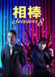 相棒 Season8 DVD-BOX2