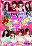 美女学Vol.8 [DVD](Amazon)