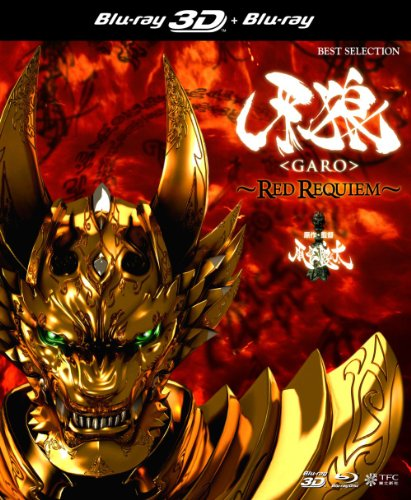 牙狼<GARO>~RED REQUIEM~ 3D Blu-ray+2D Blu-ray