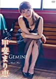 甲斐まり恵 Gemini [DVD](Amazon)