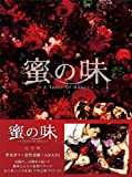 蜜の味~A Taste Of Honey~ 完全版 BD-BOX [Blu-ray]