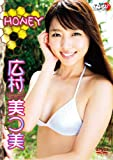 広村美つ美/HONEY [DVD](Amazon)