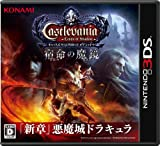 Castlevania - Lords of Shadow - 宿命の魔鏡