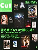 Cut () 2013 04 []