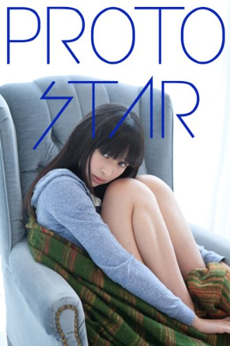 PROTO STAR 日南響子 vol.2 eBook