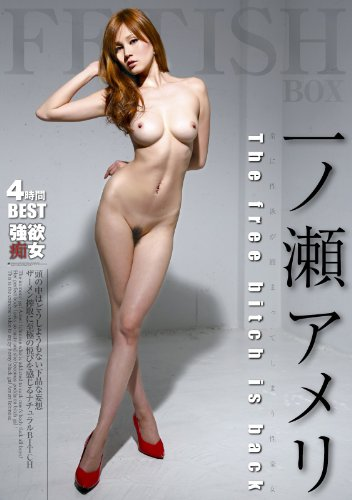一ノ瀬アメリ BEST 4時間 The free bitch is back Fetish Box/妄想族