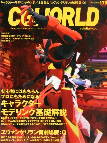  CG WORLD ( ) 2013 06