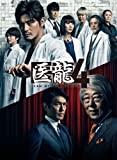 医龍4~Team Medical Dragon~ Blu-ray BOX