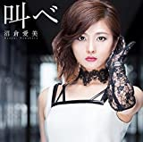 叫べ (初回限定盤)(CD+DVD) [Single, CD+DVD, Limited Edition]