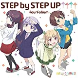 TVアニメ「NEW GAME!!」オープニングテーマ「STEP by STEP UP↑↑↑↑」 [Single, Maxi]